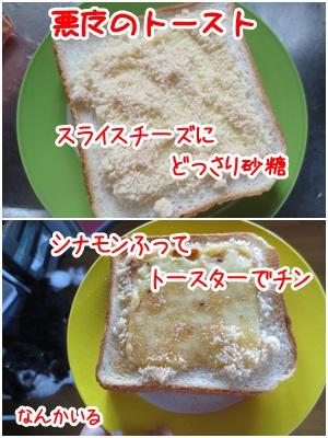 0515-トースト