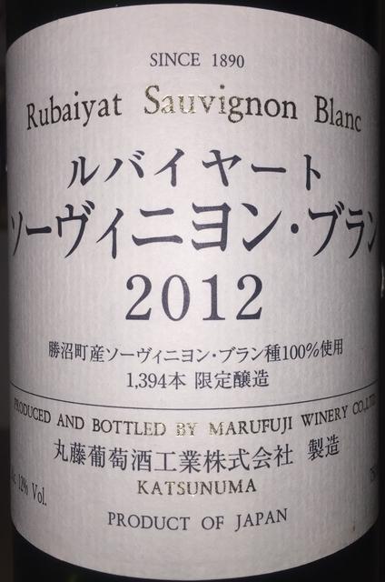 Rubaiyat Sauvignon Blanc 2012