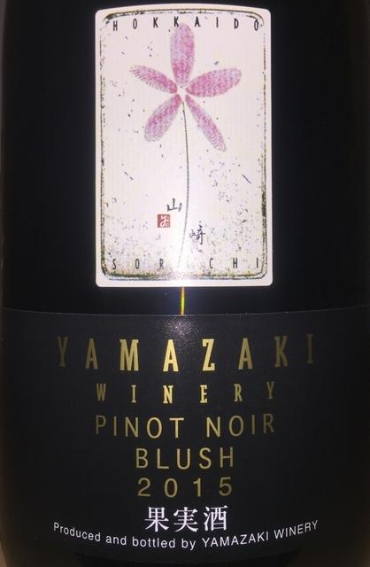 Yamazaki Winery Pinot Noir Blush 2015