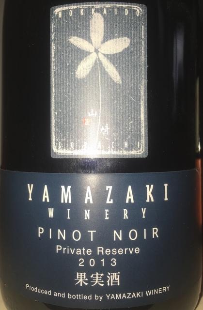 Yamazaki Winery Pinot Noir Private Reserve 2013