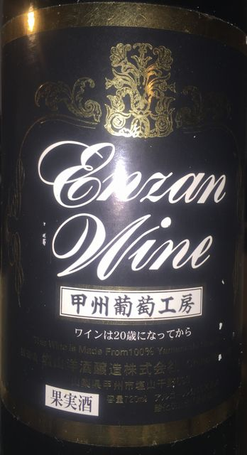Enzan Wine Rouge 甲州葡萄工房 Part1