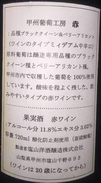 Enzan Wine Rouge 甲州葡萄工房 Part2