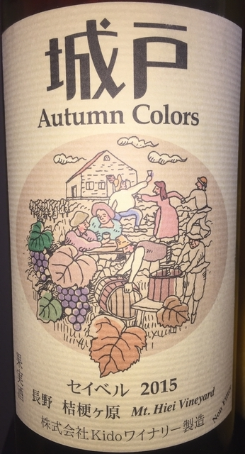 Kido Autumn Colors Seibel 2015