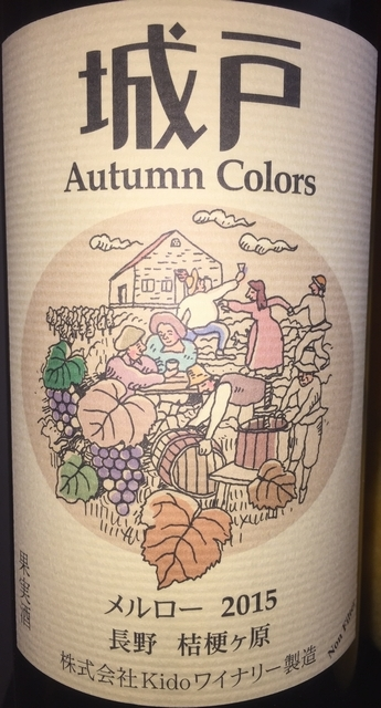 Kido Autumn Colors Merlot 2015