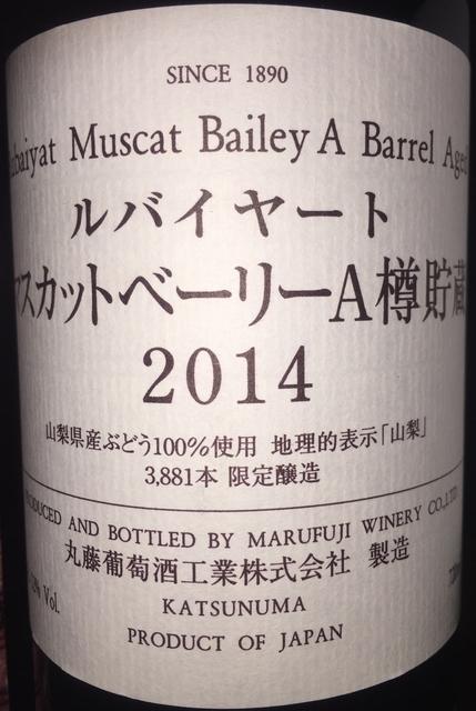 Rubaiyat Muscat Bailey A Barrel Aged 2014