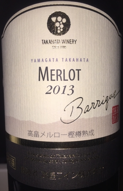 Takahata Winery Barrique Merlot 2013