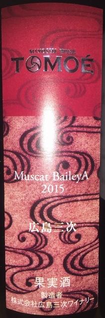 MiyoshiWinery TOMOE Muscat Bailey A 2015