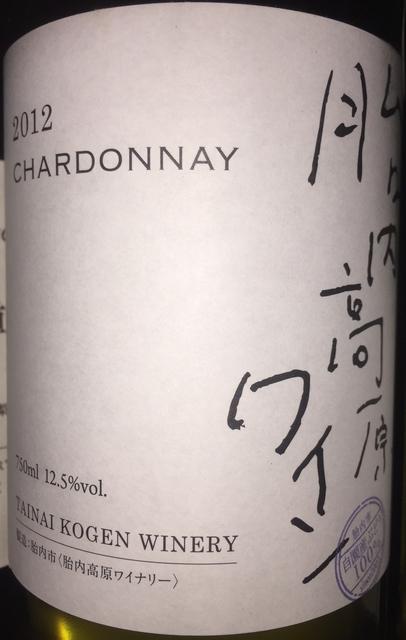 Tainai Kogen Winery Chardonnay 2012
