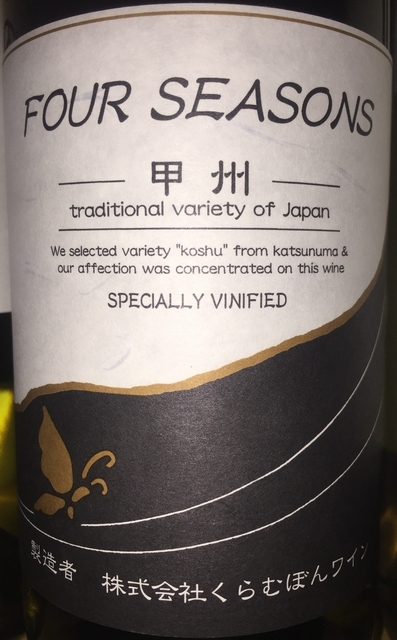 For Seasons Koshu Kurambon Wine 2014