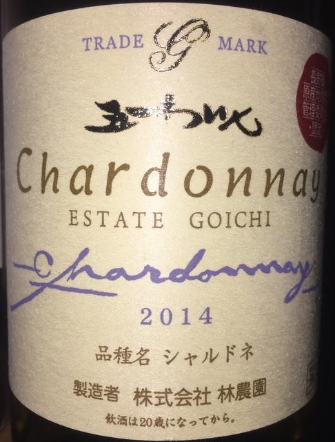 Estate Goichi Chardonnay 2014