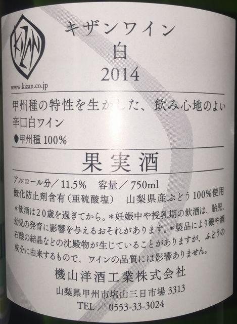 Kizan Wine Blanc 2014
