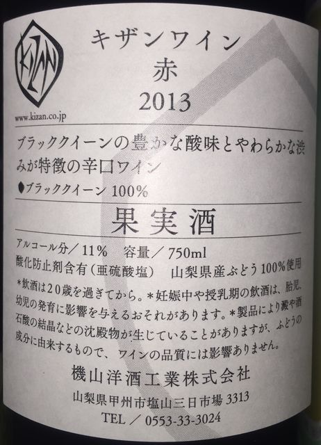 Kizan Wine Rouge 2013