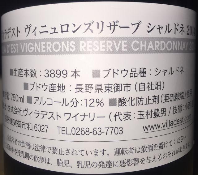 Vila Dest Vignerons Reserve Chardonnay 2014 part2