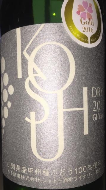 Koshu Dry Chateau Sakaori Winery 2015