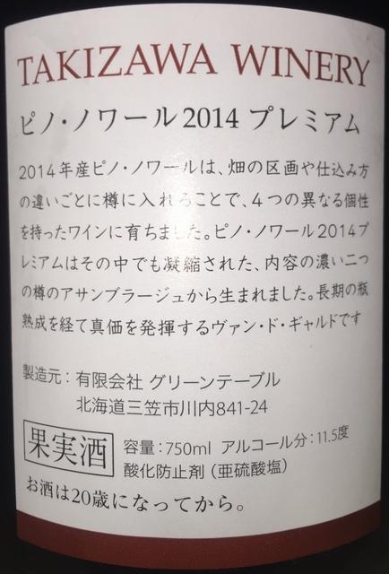 TAKIZAWA WINERY Pinot Noir Premium 2014 part2
