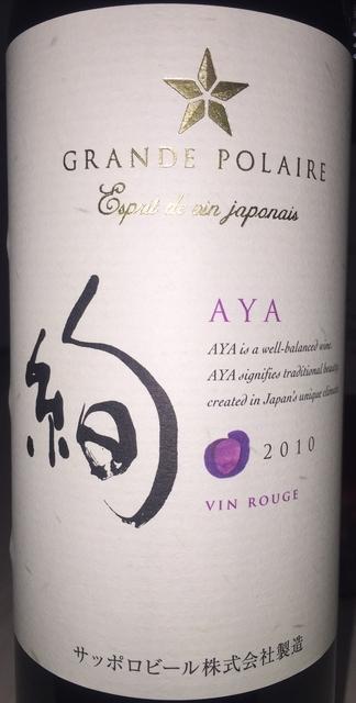 Grande Polaire Esprit de vin Japonais AYA 2010