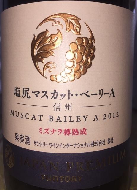 Muscat Bailey A Mizunara Barrel Aged Suntory Japan Premium 2012