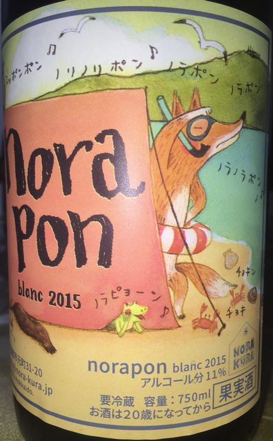 Norapon Blanc 2015 part1