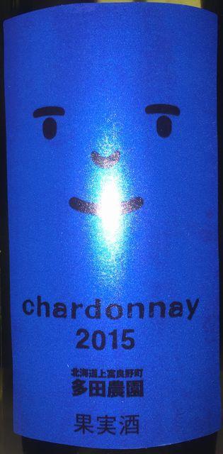 Tada Nouen Chardonnay 2015 part1