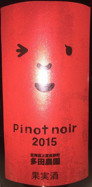 Tada Nouen Pinot Noir 2015 part1