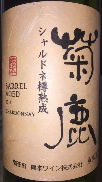Kikuka Chardonnay Barrel Aged Kumamoto Wine 2014
