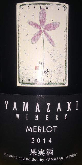 Yamazaki Winery Merlot 2014