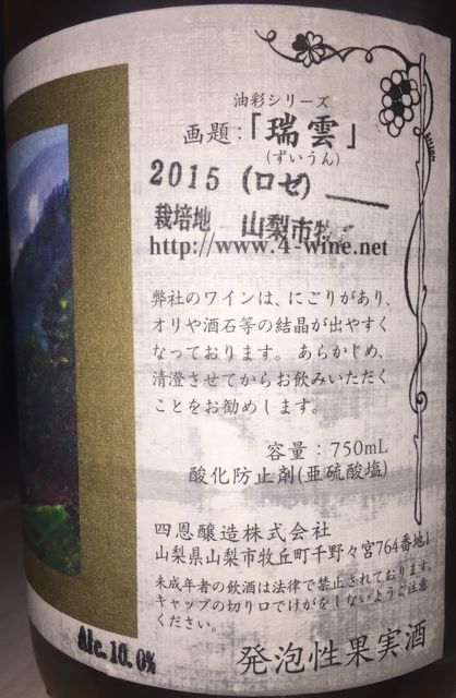 四恩醸造 瑞雲ロゼ 2015 Part2