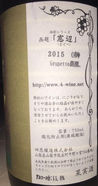四恩醸造 窓辺 赤 2015 Part2