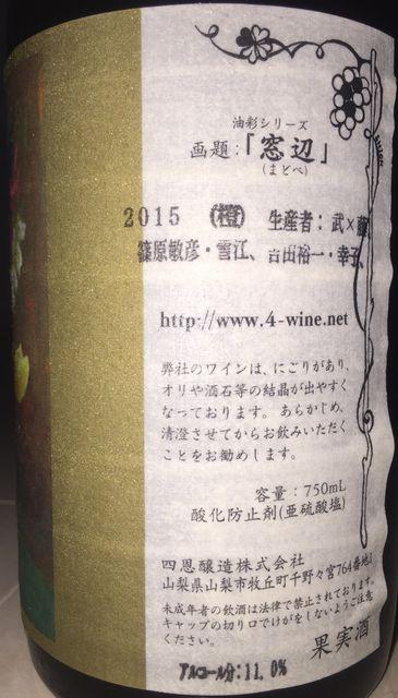 四恩醸造 窓辺 橙 2015