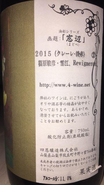 四恩醸造 窓辺 クレーレ 2 2015