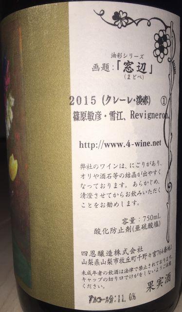 四恩醸造 窓辺 クレーレ 1 2015