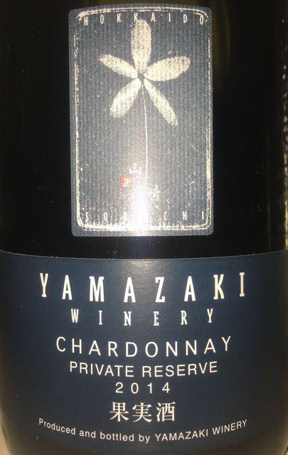 Yamazaki Winery Chardonnay Private Reserve 2014