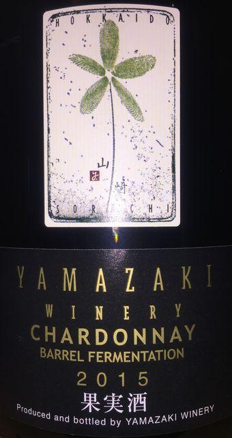 Yamazaki Winery Chardonnay Barrel Fermentation 2015
