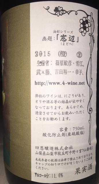 四恩醸造 窓辺 橙2 2015