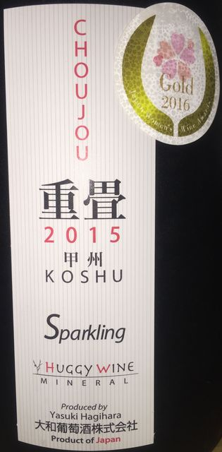 Choujou Koshu Sparkling Huggy Wine 2015 part1