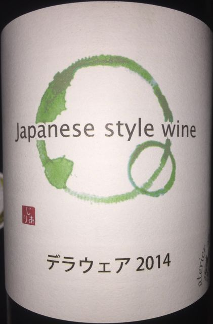 Japanese style wine Deraware alps wine 2014 part1