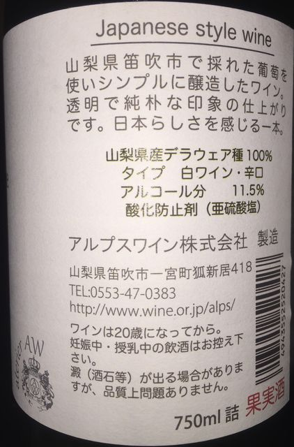 Japanese style wine Deraware alps wine 2014 part2