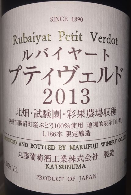 Rybaiyat Petit Verdot Marufuji Winery 2013 part1