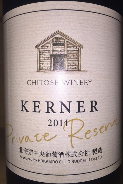 Kerner Private Reserve Chitose Wine 2014