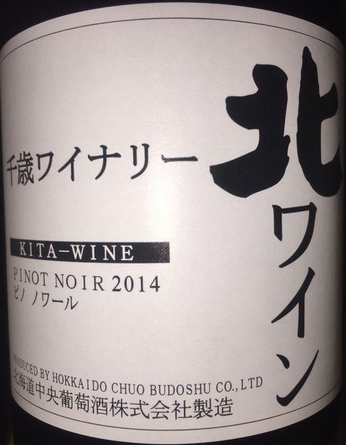 Kita Wine Pinot Noir Chitose Wine 2014