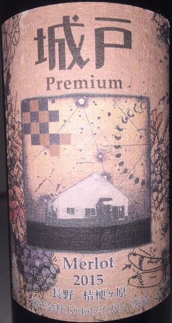 Kido Winery Premium Merlot 2015 part1