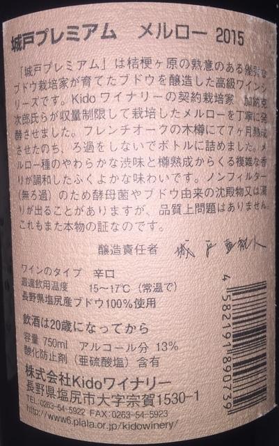 Kido Winery Premium Merlot 2015 part2