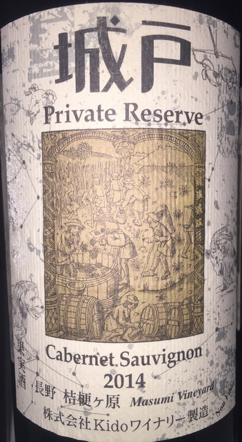 Kido Winery Private Reserve Cabernet Sauvignon 2014 part1