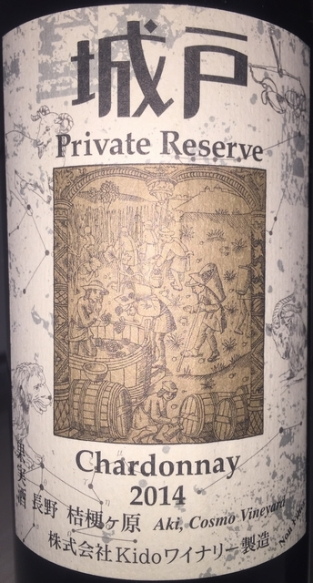 Kido Winery Private Reserve Chardonnay 2014 part1