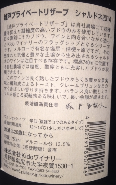 Kido Winery Private Reserve Chardonnay 2014 part2