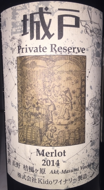 Kido Winery Private Reserve Merlot 2014 part1