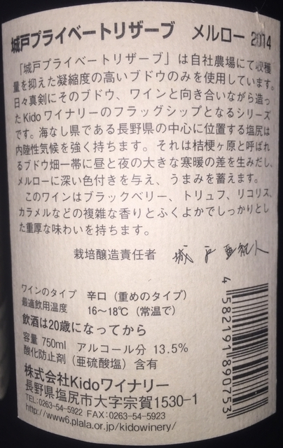 Kido Winery Private Reserve Merlot 2014 part2