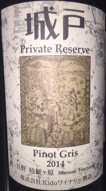Kido Winery Private Reserve Pinot Gris 2014 part1