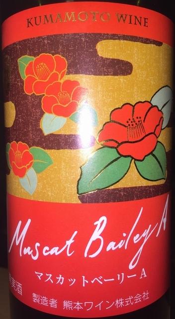 Muscat Bailey A Kumamoto Wine part1