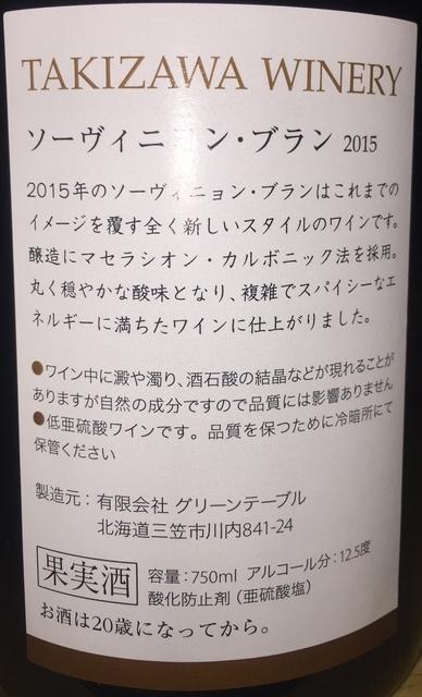 TAKIZAWA WINERY Sauvignon Blanc 2015 part2
